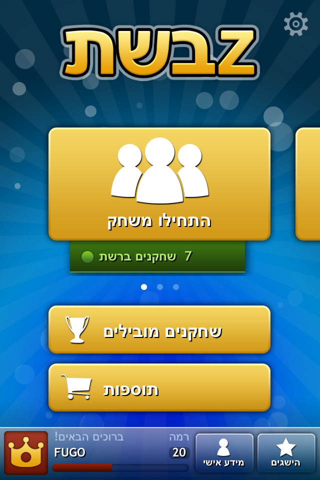 Screenshot תשבZ